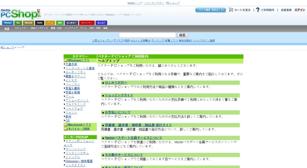 vector.co.jp-light-mode-night-eye-03