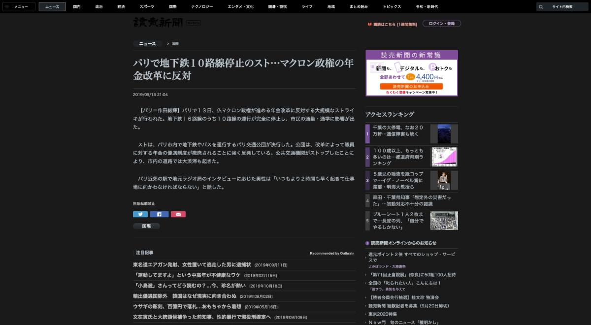 Yomiuri Dark Mode
