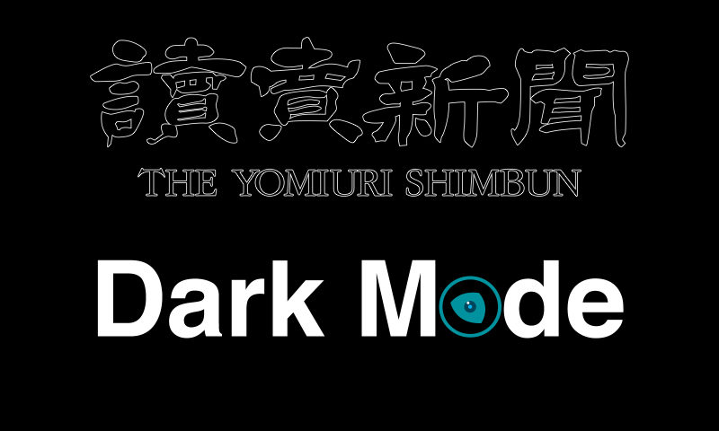 Yomiuri Dark Mode with Night Eye