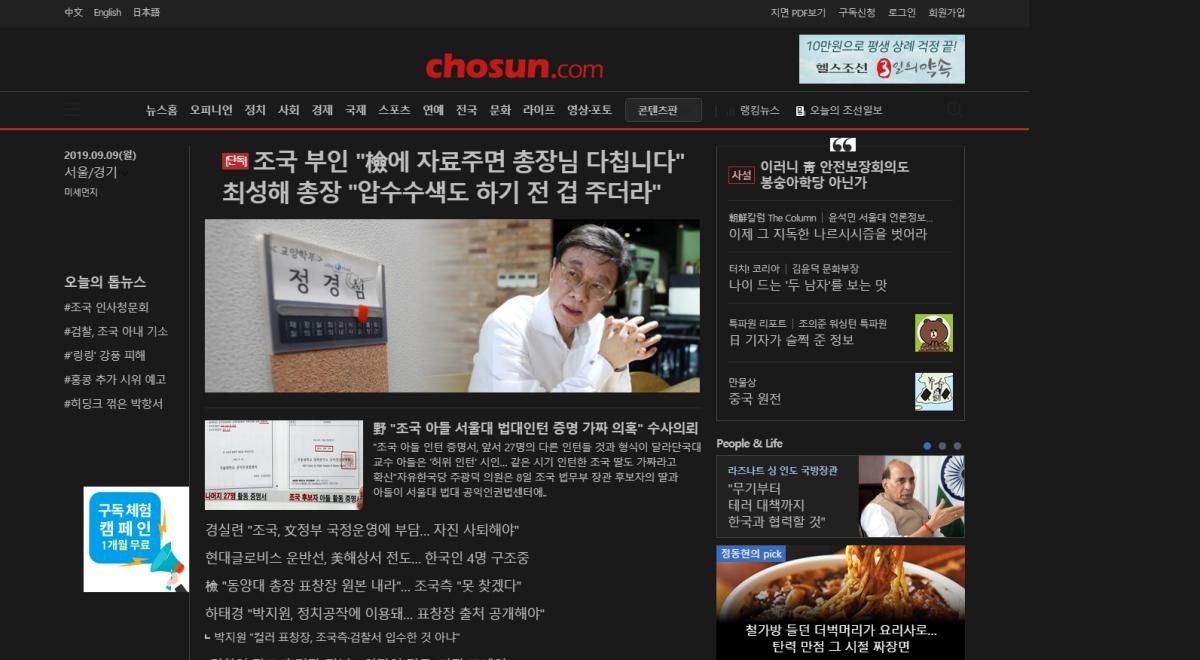 chosun.com-dark-mode-night-eye-01