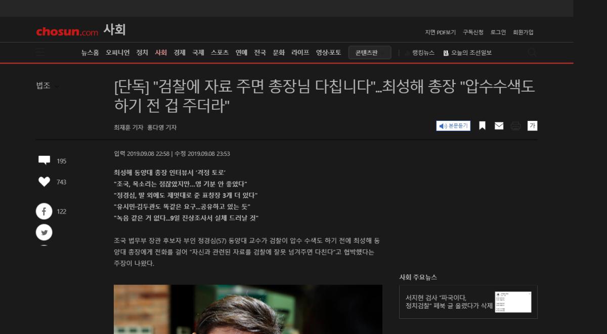 chosun.com-dark-mode-night-eye-02