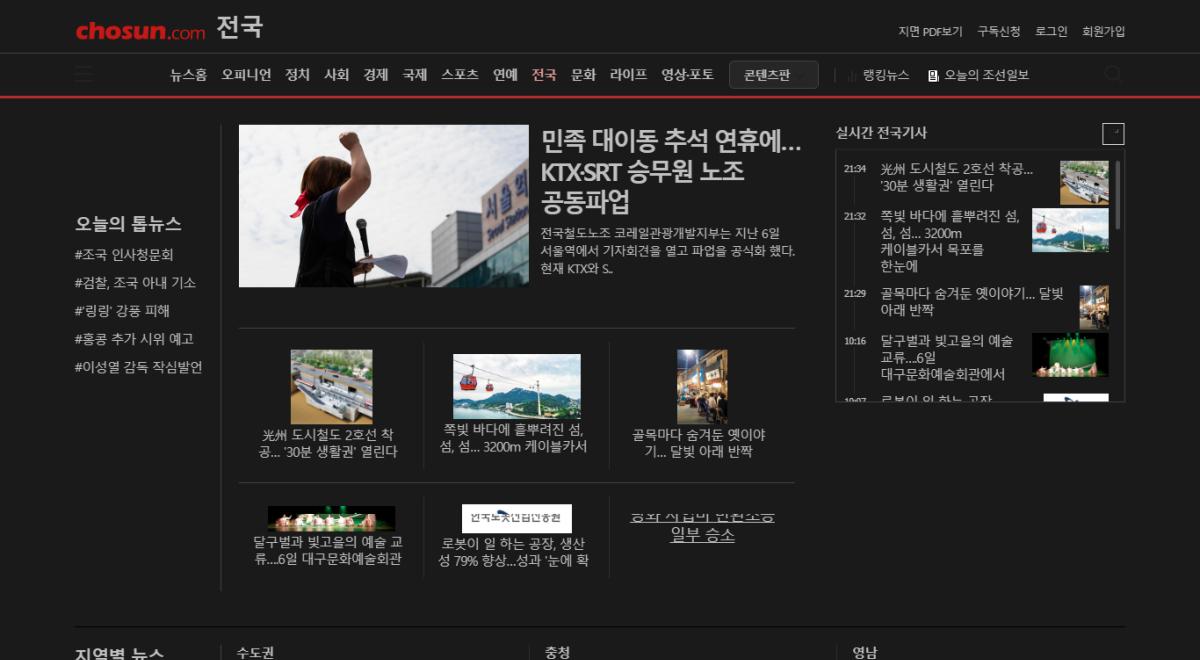 chosun.com-dark-mode-night-eye-03