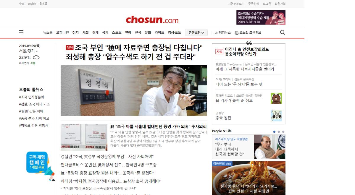 chosun.com-light-mode-night-eye-01