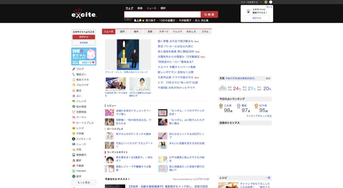 excite.jp-light-mode-night-eye-excite-jp-01