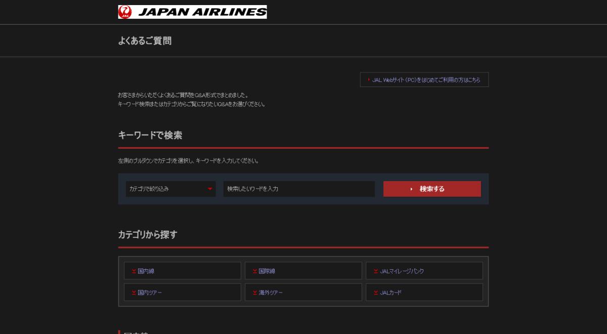 jal.co.jp-dark-mode-night-eye-02